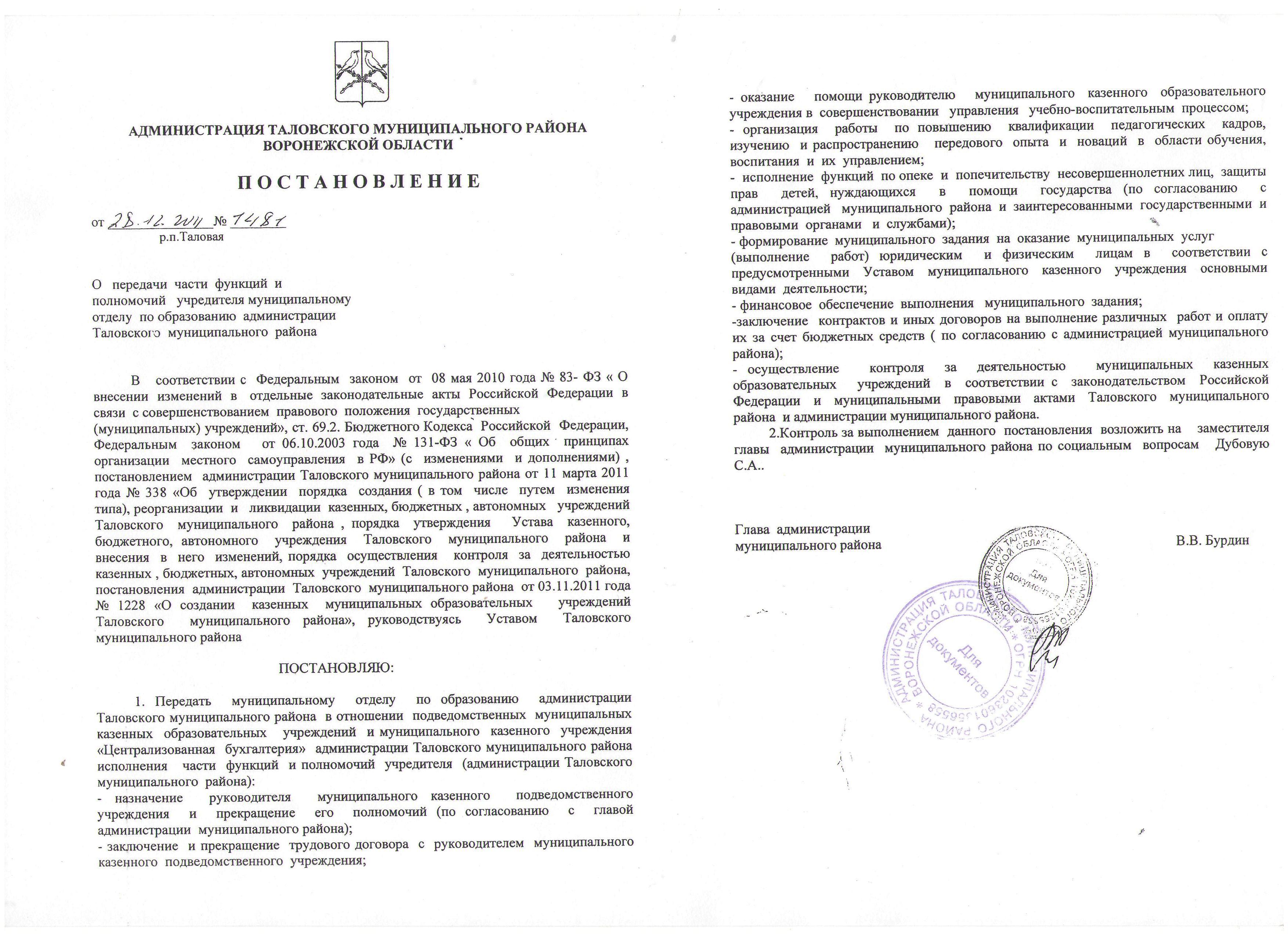 Ликвидация администрации городского поселения и мку процедура и полномочия уверенно